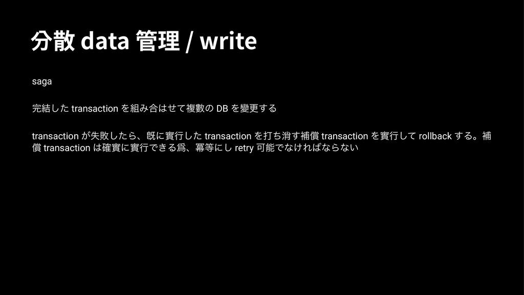 㒻丆EBUB畘杼XSJUF saga ݁ͨ͠ transaction ΛΈ߹ͤ...