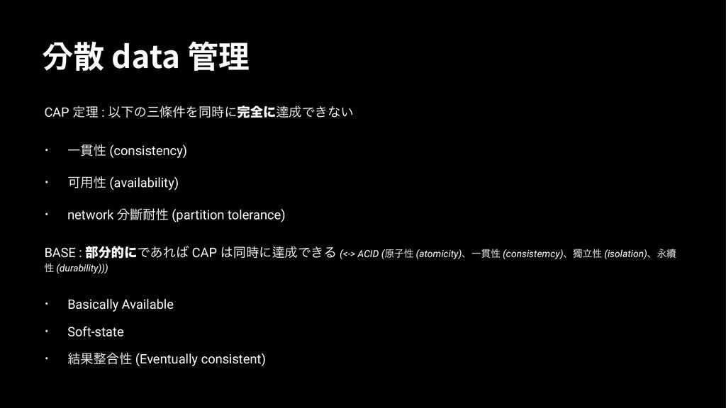 㒻丆EBUB畘杼 CAP ఆཧ : ҎԼͷᑍ݅Λಉʹશʹ㙘㘫Ͱ͖ͳ͍ • Ұ؏ੑ (...