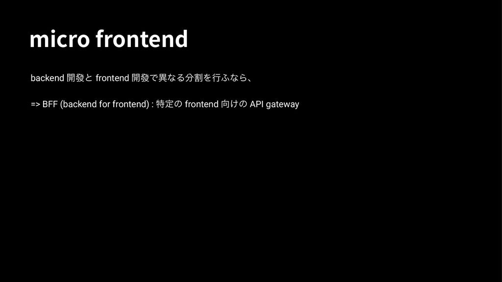 NJDSPGSPOUFOE backend ։ᚙͱ frontend ։ᚙͰҟͳΔ㒻㕴Λߦ;...
