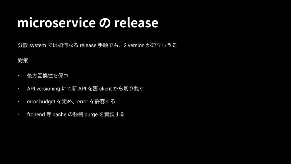 NJDSPTFSWJDFסSFMFBTF 㒻 system ͰԿͳΔ release...