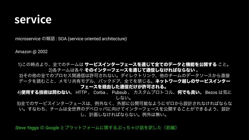 TFSWJDF microservice ͷ㑔ޠ : SOA (service oriente...