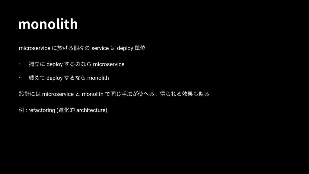 NPOPMJUI microservice ʹԙ͚Δݸʑͷ service  deploy ...