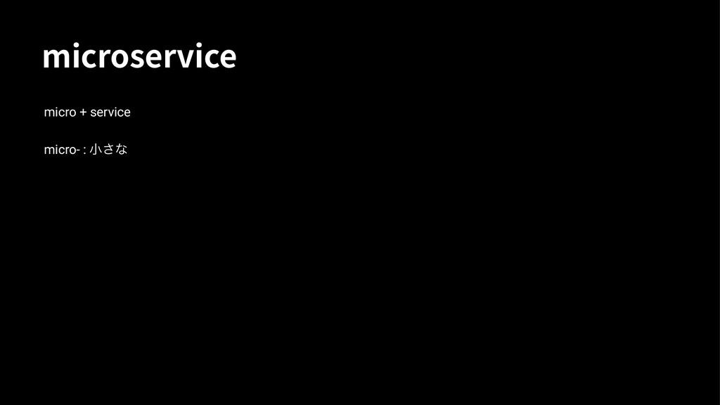 NJDSPTFSWJDF micro + service micro- : খ͞ͳ