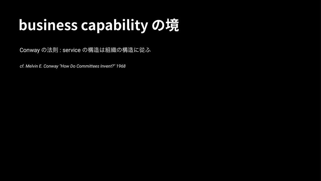 CVTJOFTTDBQBCJMJUZס㗞 Conway ͷ๏ଇ : service ͷ㗇㙉...