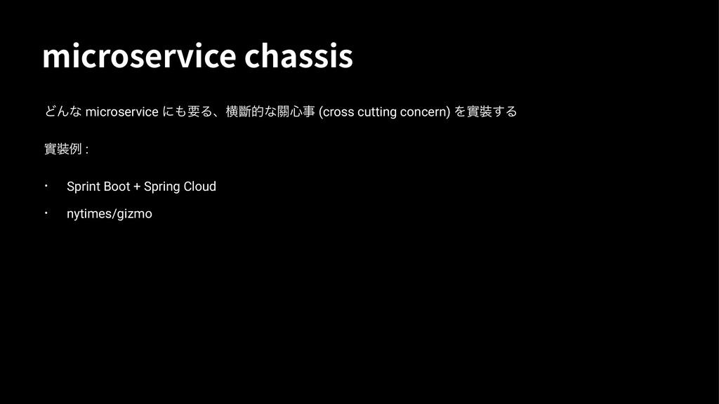NJDSPTFSWJDFDIBTTJT ͲΜͳ microservice ʹ㛿ΔɺԣᏗ㙹ͳ...