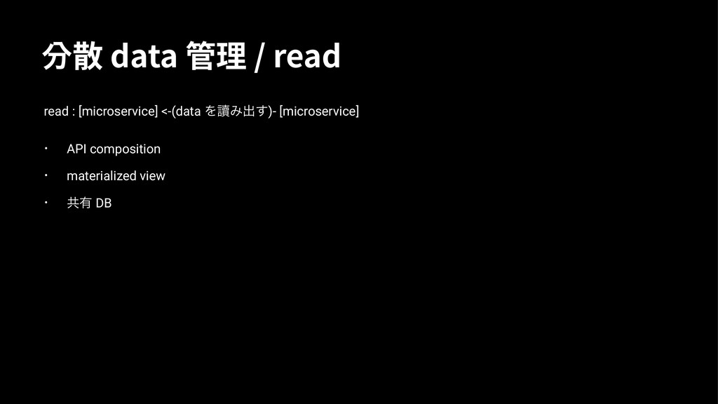 㒻丆EBUB畘杼SFBE read : [microservice] <-(data...