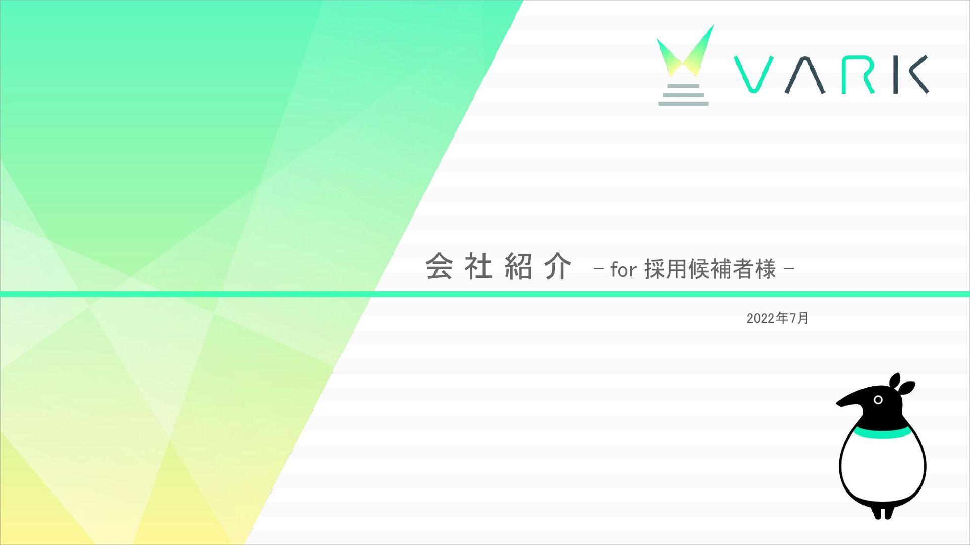 会社紹介 ~ for 採用候補者様 ~ 2021.06