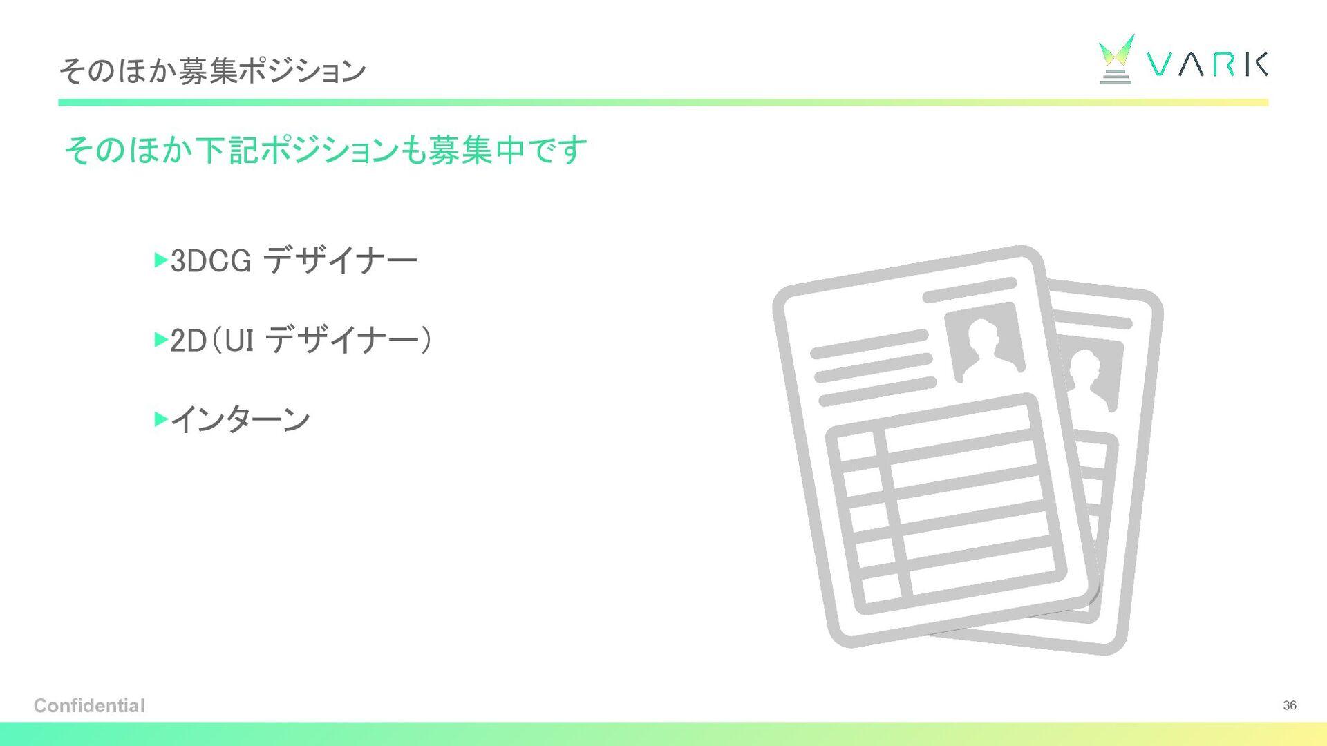 5. V A R K か ら の メ ッ セ ー ジ