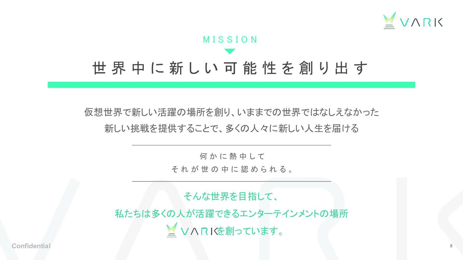 VARK のミッション 「 新 し い 活 躍 の 場 所 を 創 り 、 新 し い 人 生...