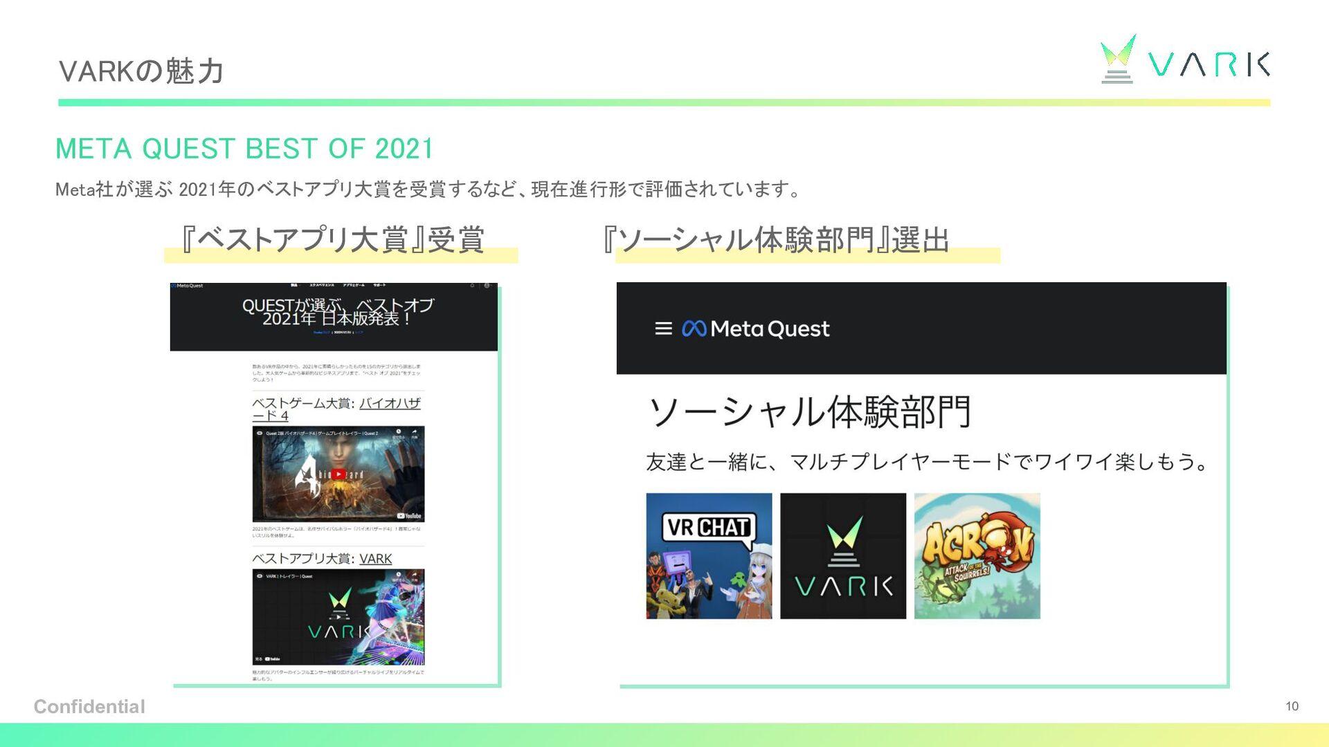 ユーザー にとっての VARK VARKの魅力 バーチャルだからこそできる、 制約のない自由な...