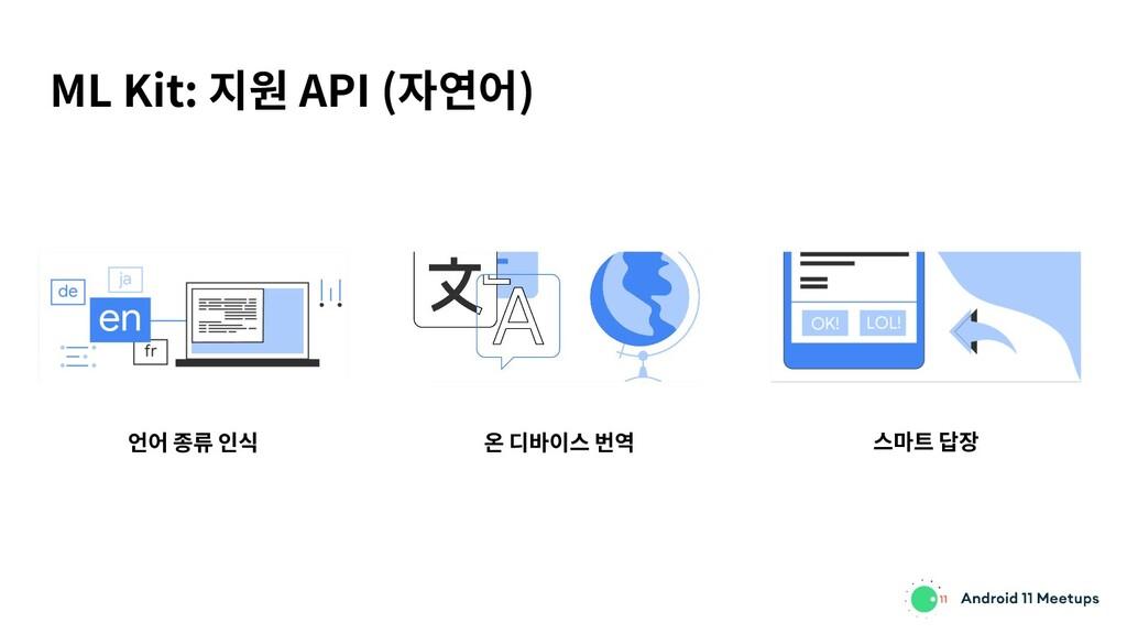ML Kit: 지원 API (자연어) 언어 종류 인식 온 디바이스 번역 스마트 답장