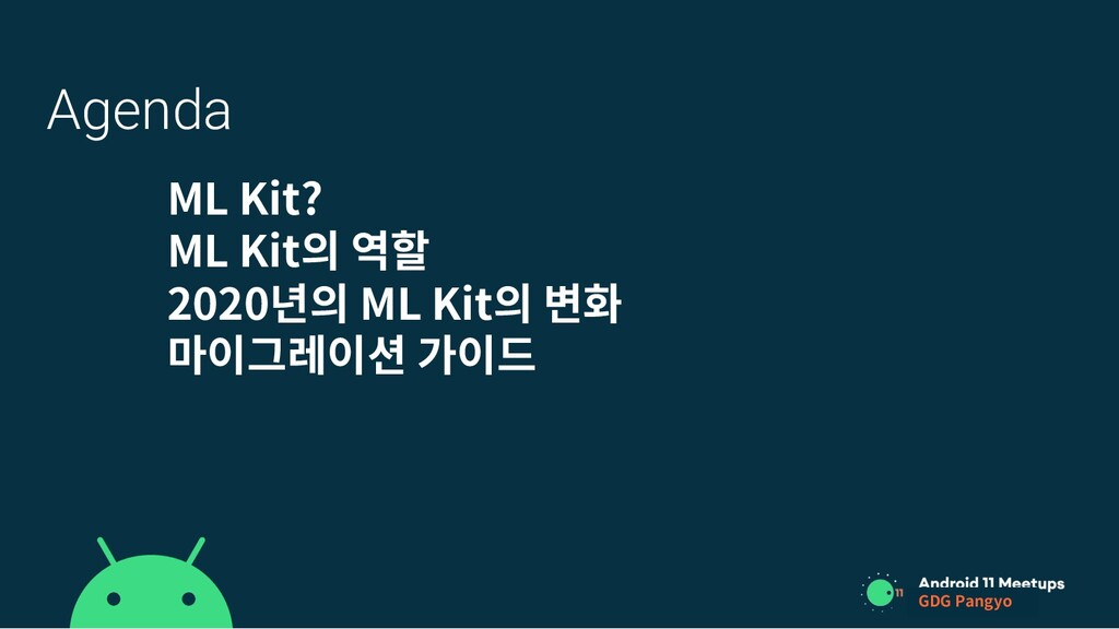 GDG Location Agenda ML Kit? ML Kit의 역할 2020년의 M...