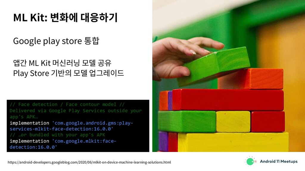 Google play store 통합 ML Kit: 변화에 대응하기 앱간 ML Kit...