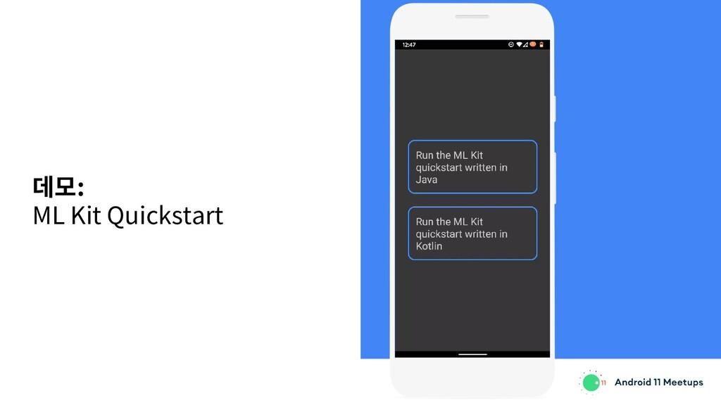 데모: ML Kit Quickstart