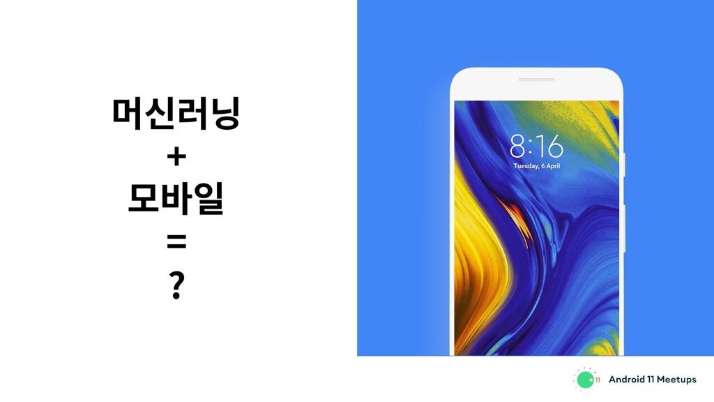 머신러닝 + 모바일 = ?