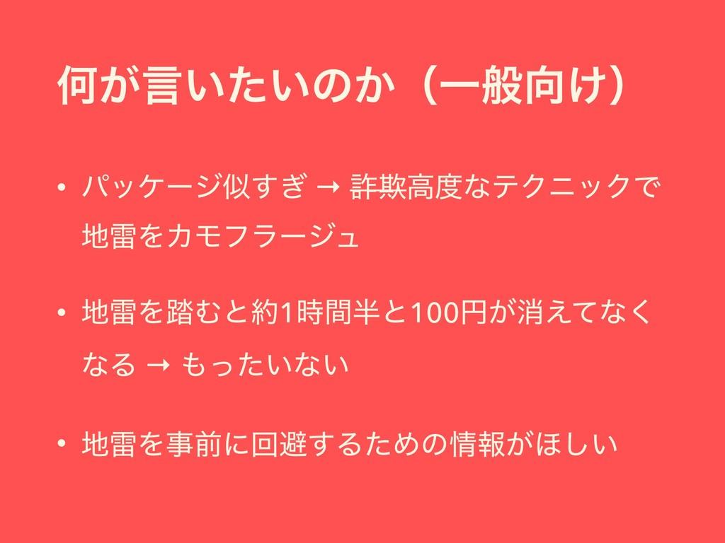 Կ͕ݴ͍͍ͨͷ͔ʢҰൠ͚ʣ • ύοέʔδ͗͢ → ٗߴͳςΫχοΫͰ ཕΛΧϞϑϥ...
