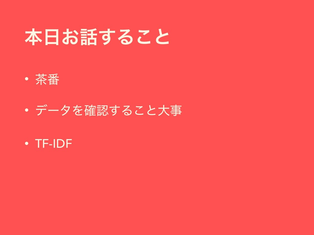 ຊ͓͢Δ͜ͱ • ൪ • σʔλΛ֬͢Δ͜ͱେ • TF-IDF