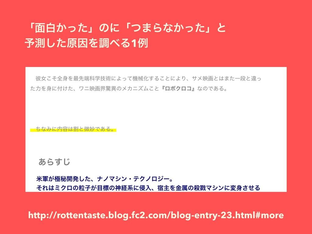 http://rottentaste.blog.fc2.com/blog-entry-23.h...