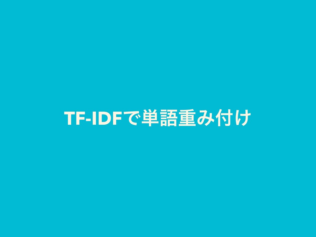 TF-IDFͰ୯ޠॏΈ͚