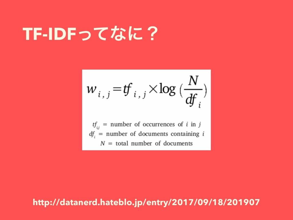 TF-IDFͬͯͳʹʁ http://datanerd.hateblo.jp/entry/20...