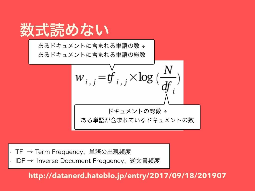 ࣜಡΊͳ͍ http://datanerd.hateblo.jp/entry/2017/09...