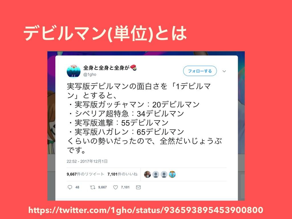 σϏϧϚϯ(୯Ґ)ͱ https://twitter.com/1gho/status/936...