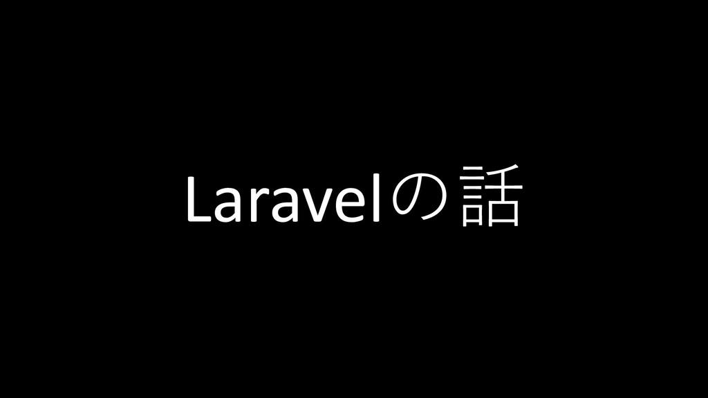 Laravelの話