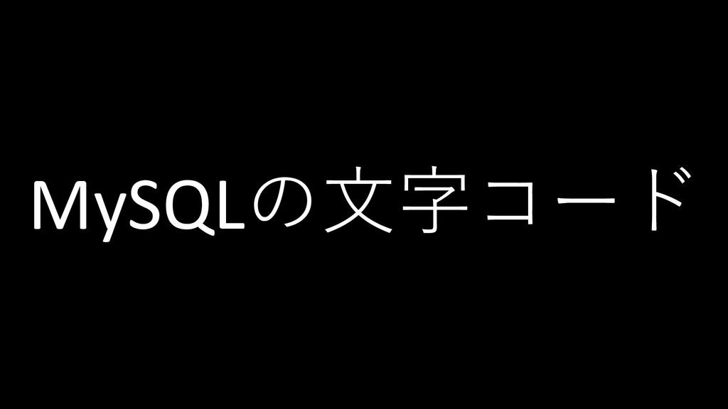MySQLの文字コード