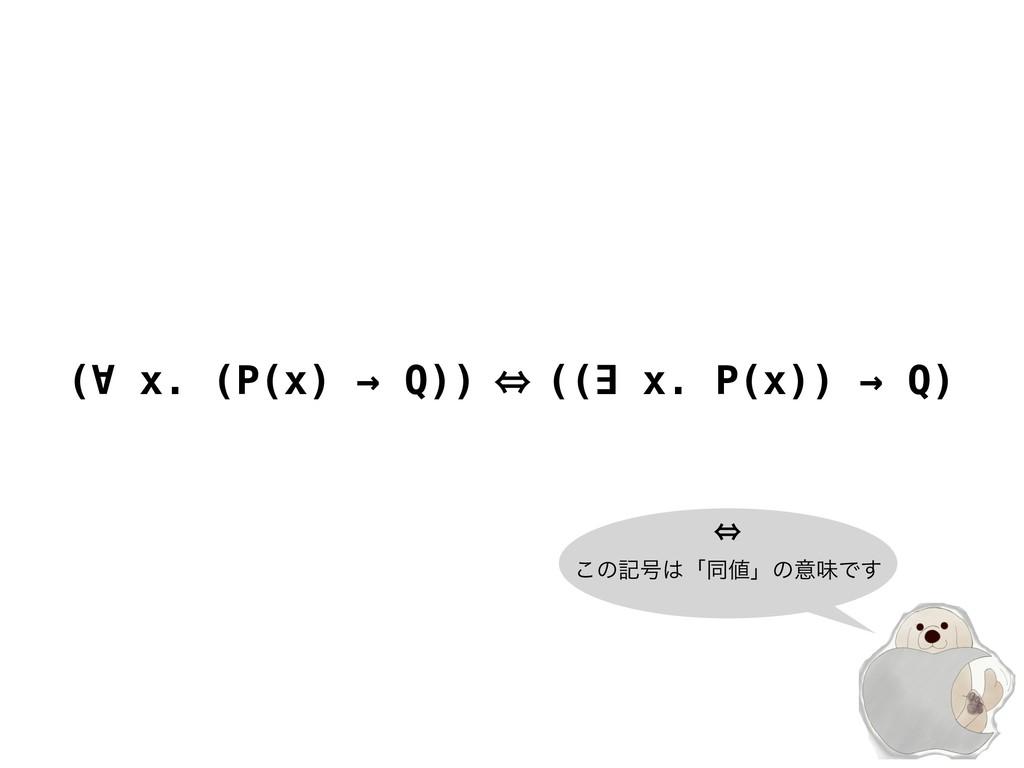 (∀ x. (P(x) → Q)) ((∃ x. P(x)) → Q) 㱻 㱻 ͜ͷه߸ʮ...