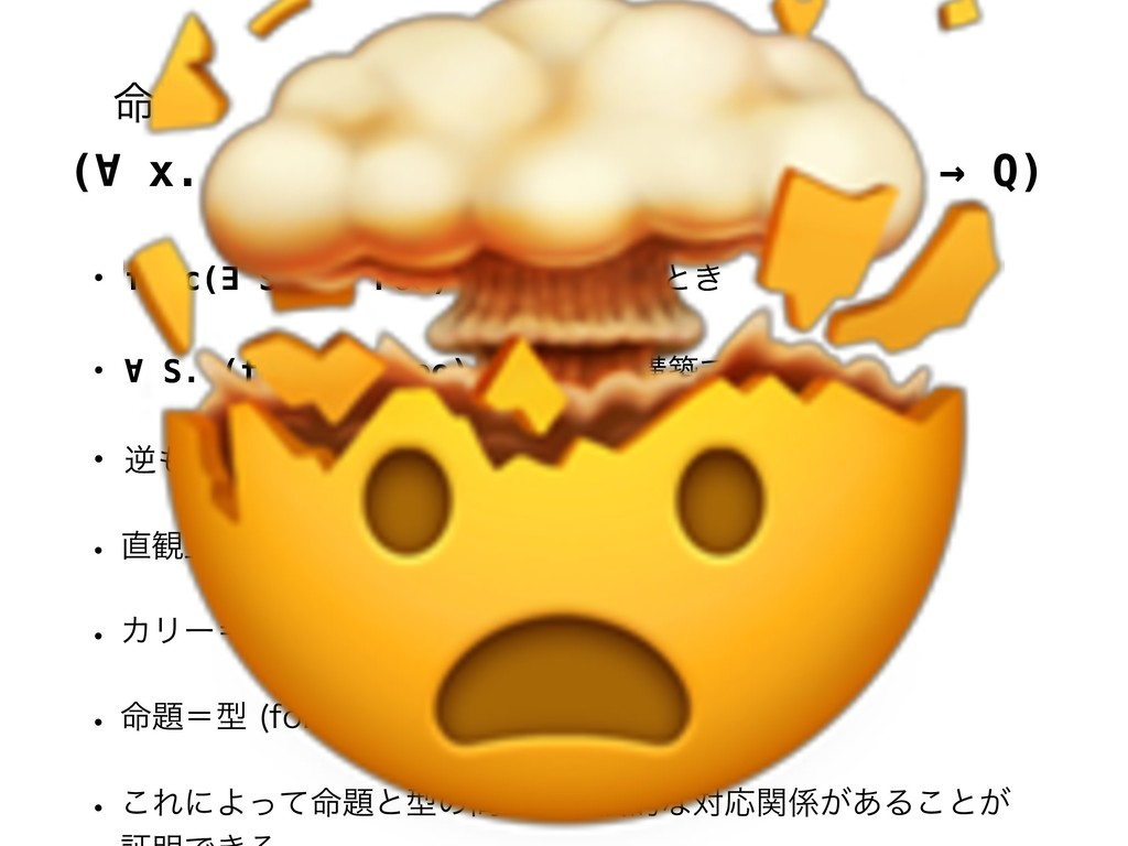 • func(∃ S. S: Foo) -> T ͕͋Δͱ͖ • ∀ S. (func(S: ...