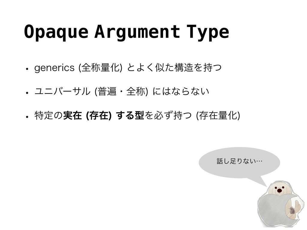 Opaque Argument Type w HFOFSJDT શশྔԽ ͱΑͨ͘ߏΛ...