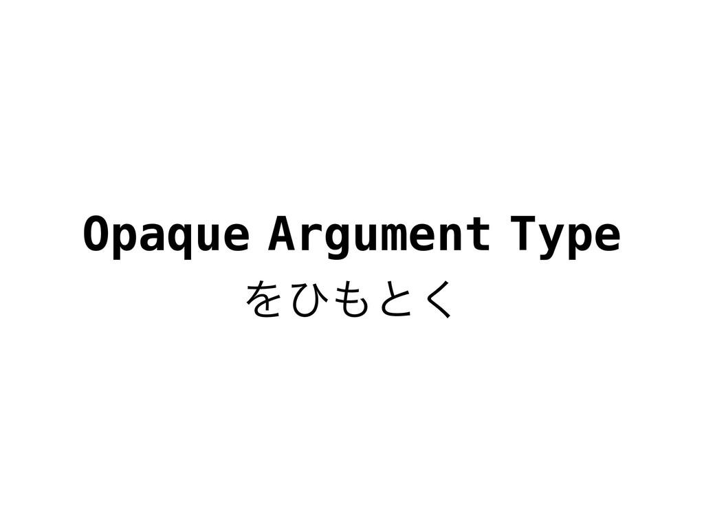 Opaque Argument Type Λͻͱ͘