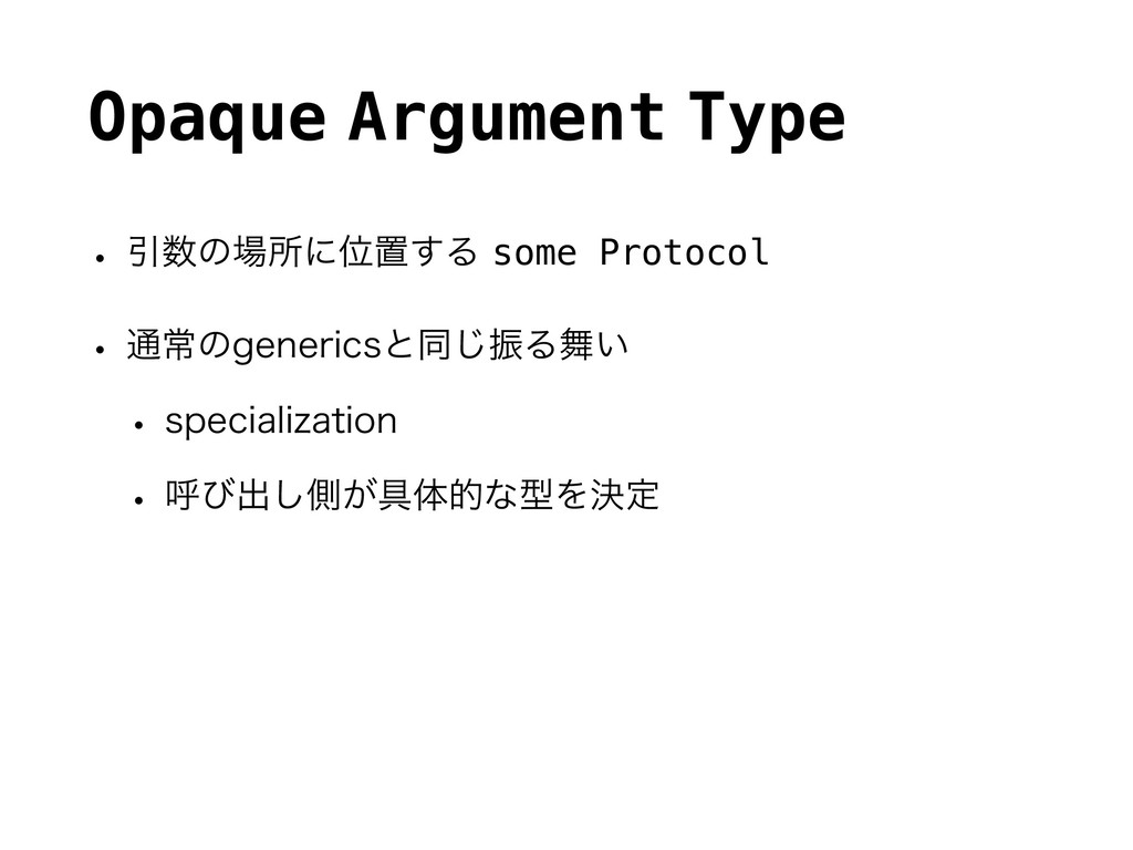 Opaque Argument Type w ҾͷॴʹҐஔ͢Δsome Protocol...