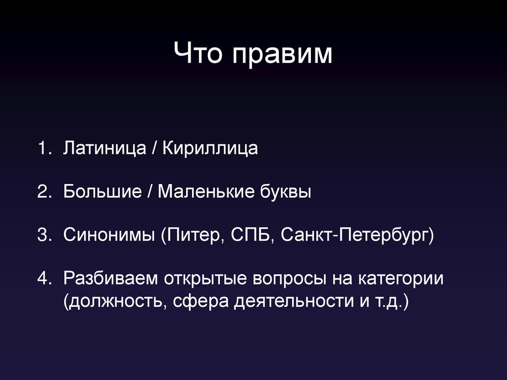 Что правим 1. Латиница / Кириллица 2. Большие /...