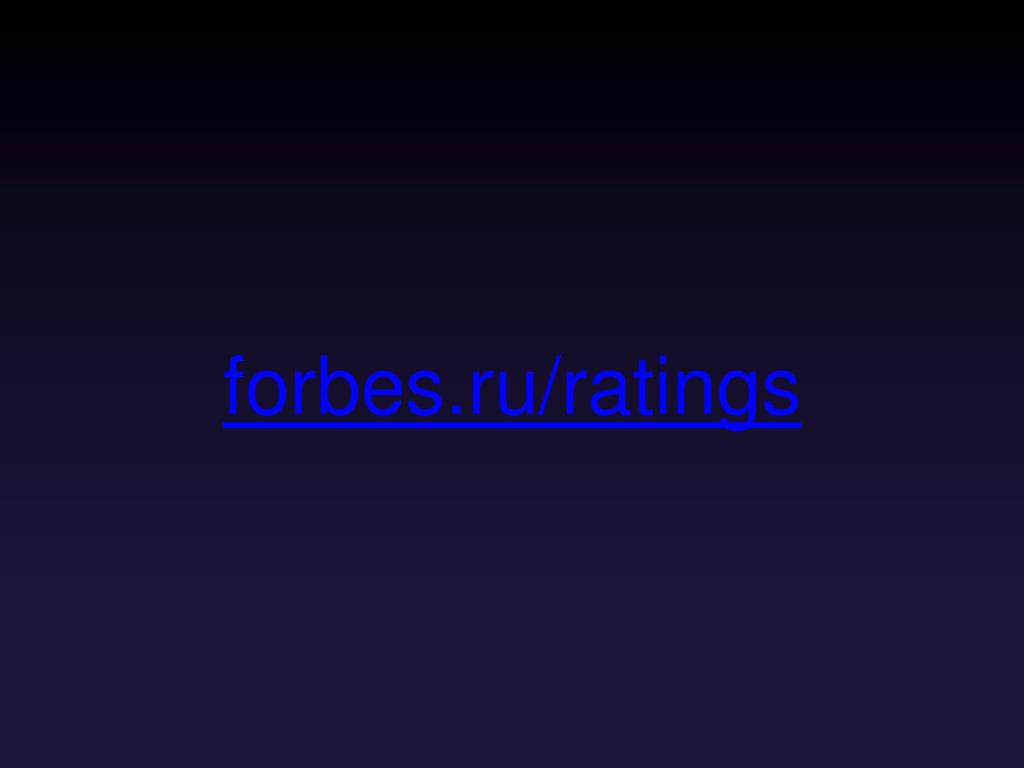 forbes.ru/ratings