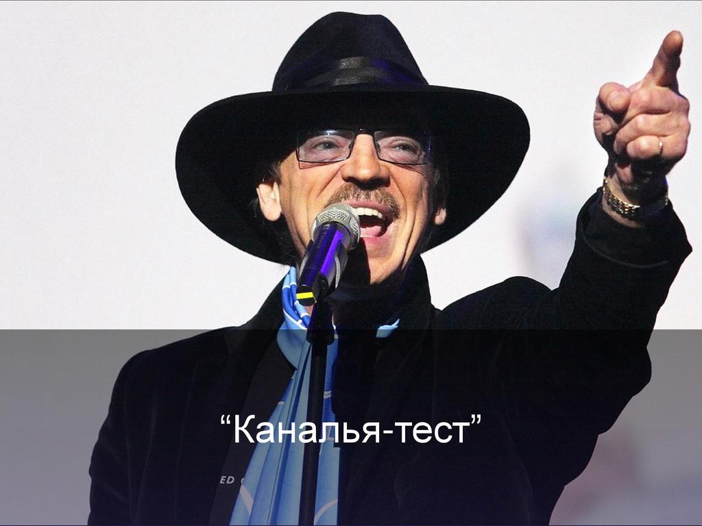 """""""Каналья-тест"""""""