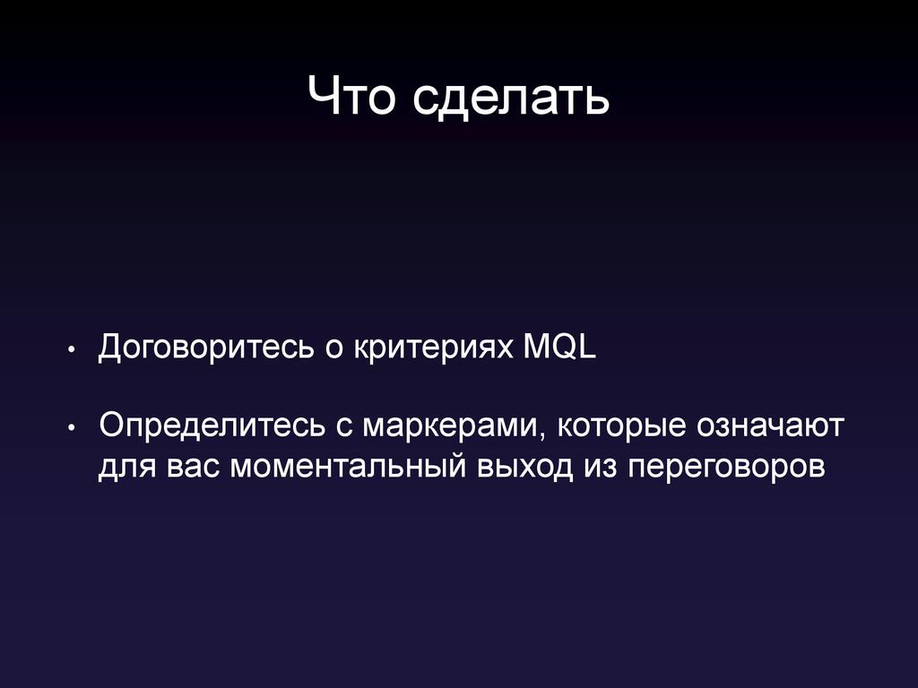 Что сделать • Договоритесь о критериях MQL • Оп...