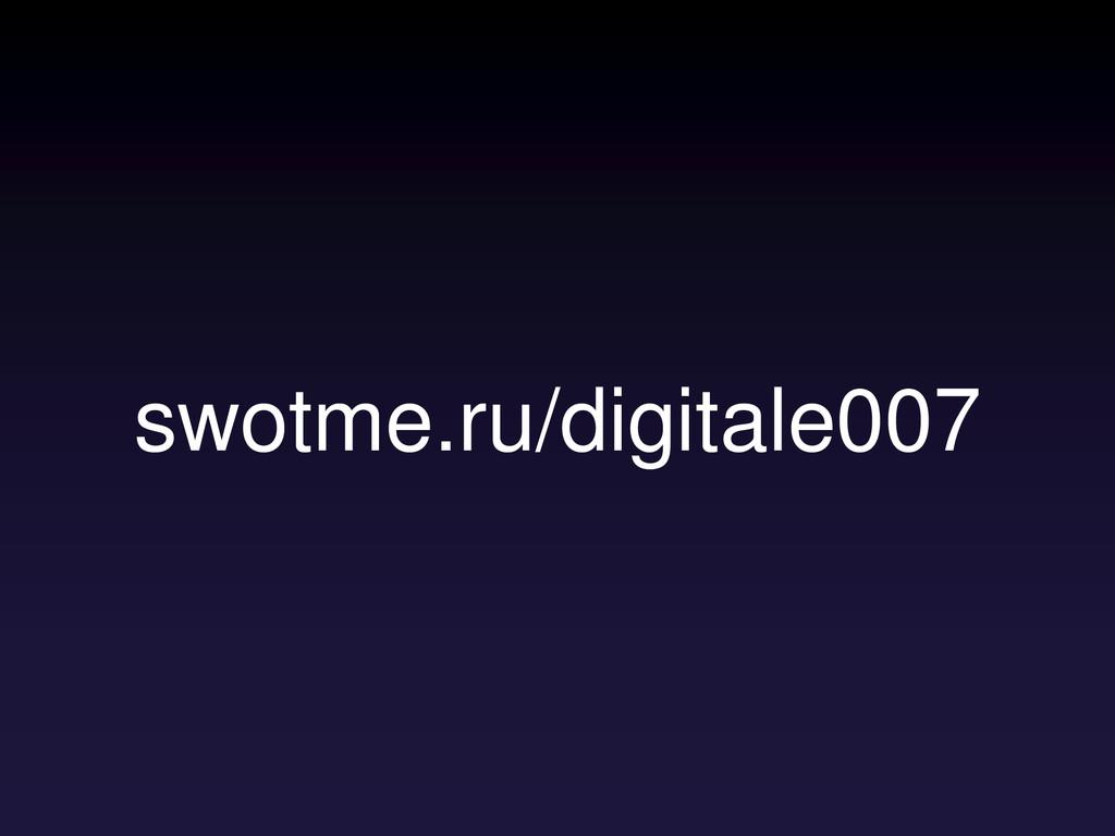 swotme.ru/digitale007