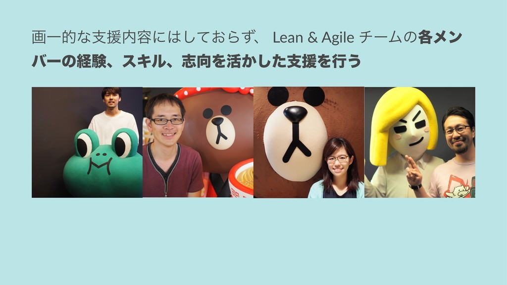 ըҰతͳࢧԉ༰ʹ͓ͯ͠Βͣɺ Lean & Agile νʔϜͷ֤ϝϯ όʔͷܦݧɺεΩϧ...