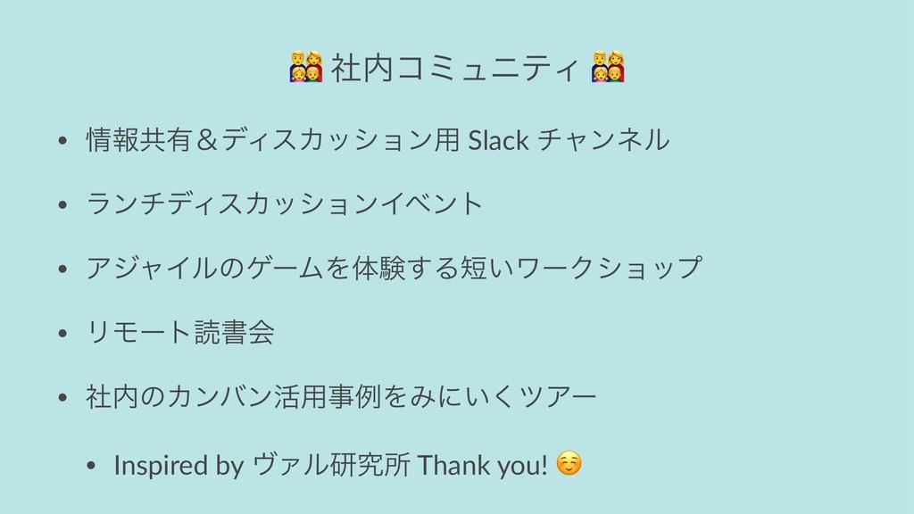 ! ࣾίϛϡχςΟ • ใڞ༗ˍσΟεΧογϣϯ༻ Slack νϟϯωϧ • ϥϯνσΟ...