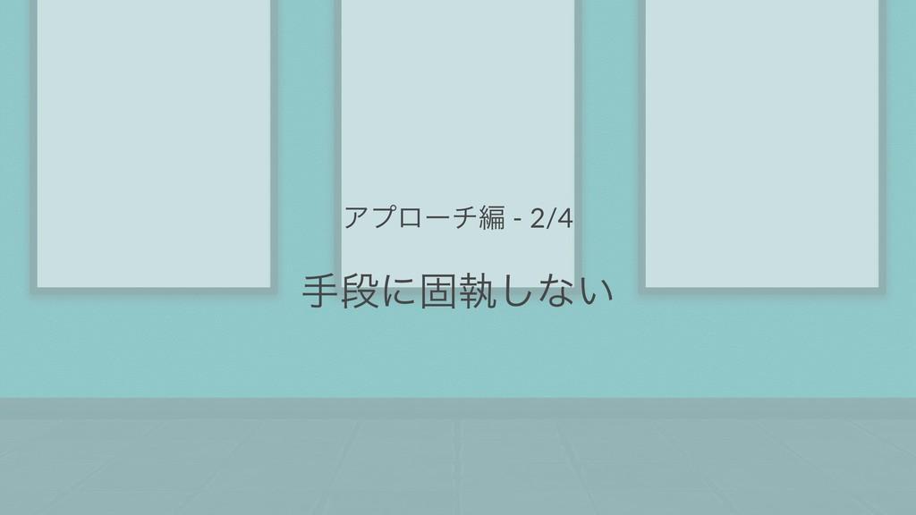 Ξϓϩʔνฤ - 2/4 खஈʹݻࣥ͠ͳ͍