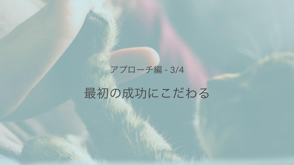 Ξϓϩʔνฤ - 3/4 ࠷ॳͷޭʹͩ͜ΘΔ