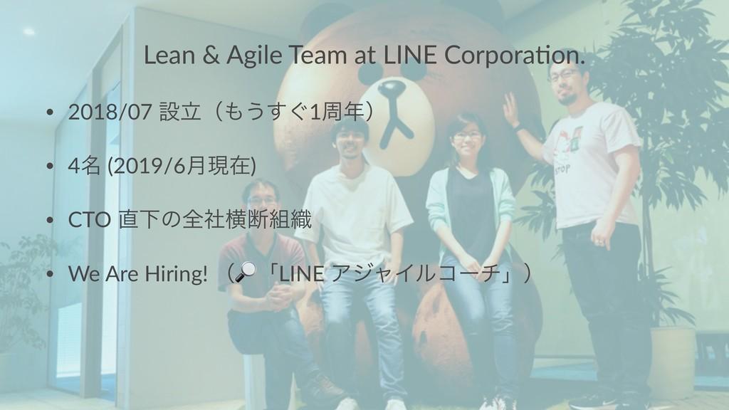 Lean & Agile Team at LINE Corpora5on. • 2018/07...