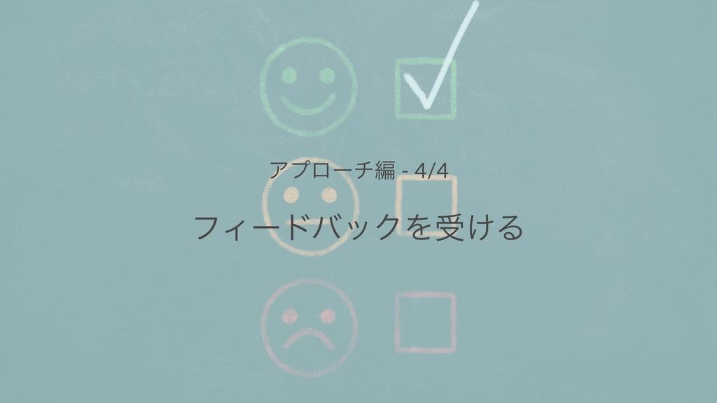 Ξϓϩʔνฤ - 4/4 ϑΟʔυόοΫΛड͚Δ