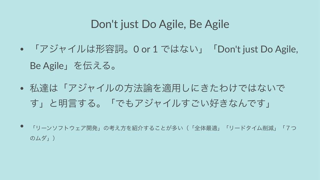 Don't just Do Agile, Be Agile • ʮΞδϟΠϧܗ༰ࢺɻ0 or...