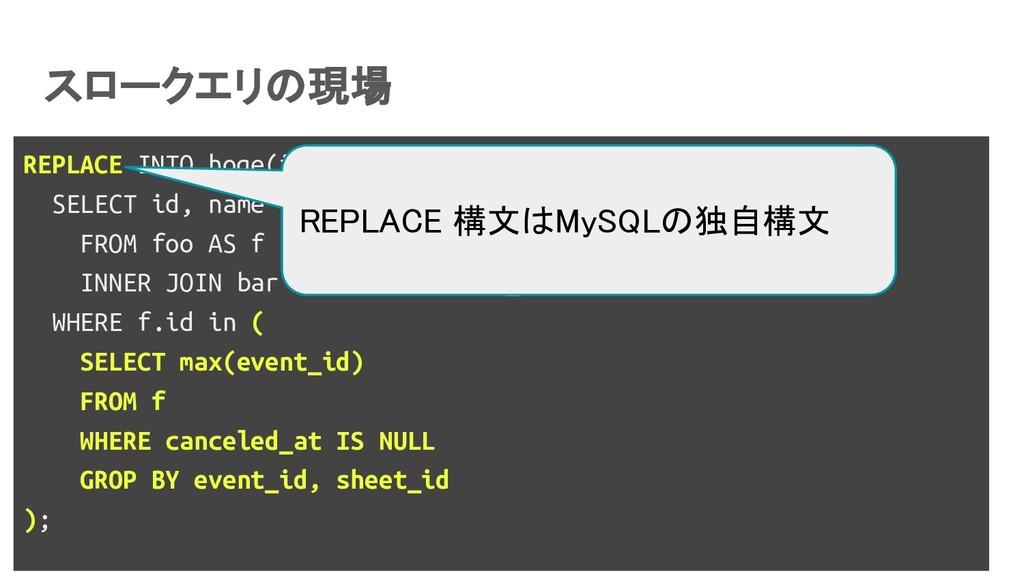 スロークエリの現場  REPLACE INTO hoge(id, name) SELECT...