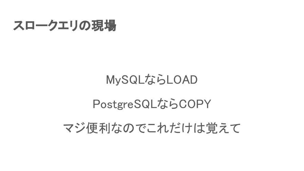 スロークエリの現場 MySQLならLOAD PostgreSQLならCOPY マジ便利な...