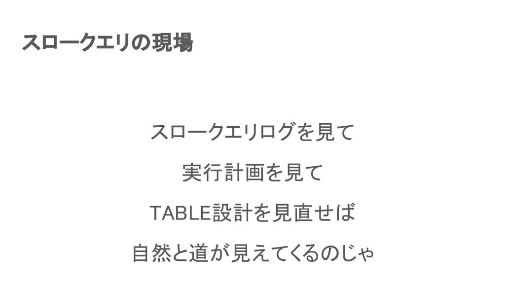 スロークエリの現場 スロークエリログを見て 実行計画を見て TABLE設計を見直せば ...
