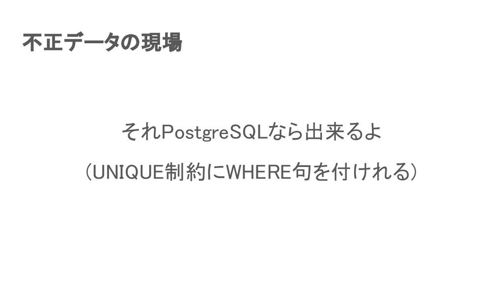 不正データの現場 それPostgreSQLなら出来るよ (UNIQUE制約にWHERE句を...
