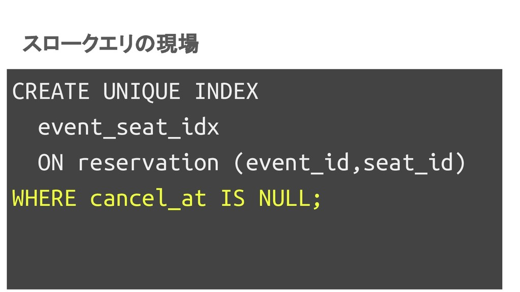 スロークエリの現場